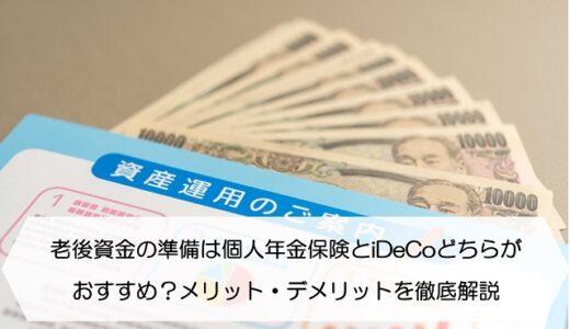 老後資金の準備は個人年金保険とiDeCoどちらがおすすめ?メリット・デメリットを徹底解説