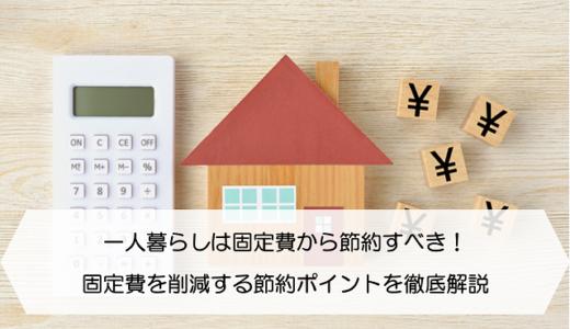 一人暮らしは固定費から節約すべき!固定費を削減する節約ポイントを徹底解説