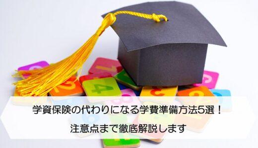学資保険の代わりになる学費準備方法5選!注意点まで徹底解説します