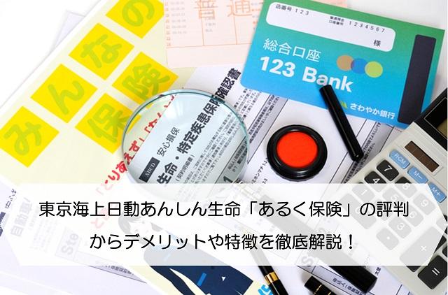 東京海上日動あんしん生命「あるく保険」の評判からデメリットや特徴を徹底解説!