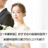 【2021年最新版】おすすめの結婚相談所11選!結婚相談所の選び方のコツも紹介