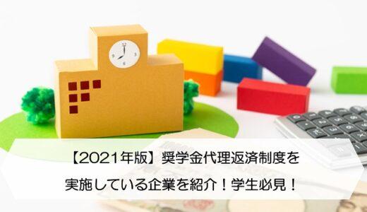 【2021年版】奨学金代理返済・支援制度を実施している企業を紹介!学生必見!
