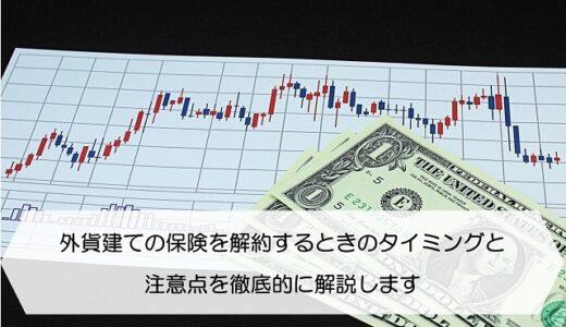 外貨建ての保険を解約するときのタイミングと注意点を徹底的に解説します