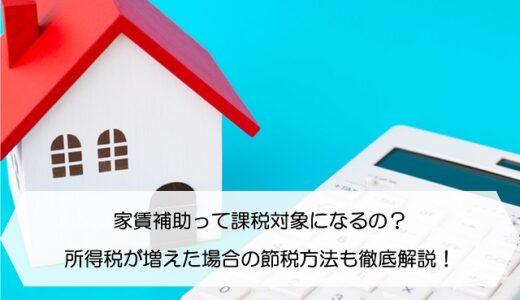 家賃補助って課税対象になるの?所得税が増えた場合の節税方法も徹底解説!