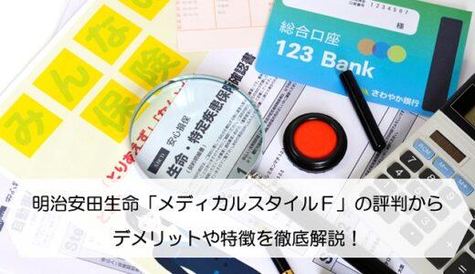 明治安田生命「メディカルスタイルF」の評判からデメリットや特徴を徹底解説!