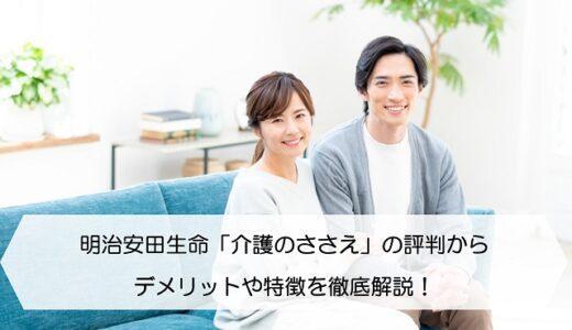 明治安田生命「介護のささえ」の評判からデメリットや特徴を徹底解説!