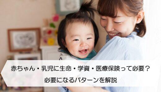 赤ちゃん・乳児に生命・学資・医療保険って必要?必要になるパターンを解説